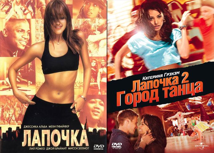 Фильмы про танцы фото 330-555