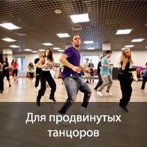 Для продвинутых танцоров