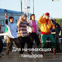 Для начинающих танцоров