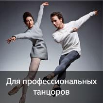 Для профессиональных танцоров
