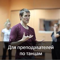 Для преподавателей сообразно танцам